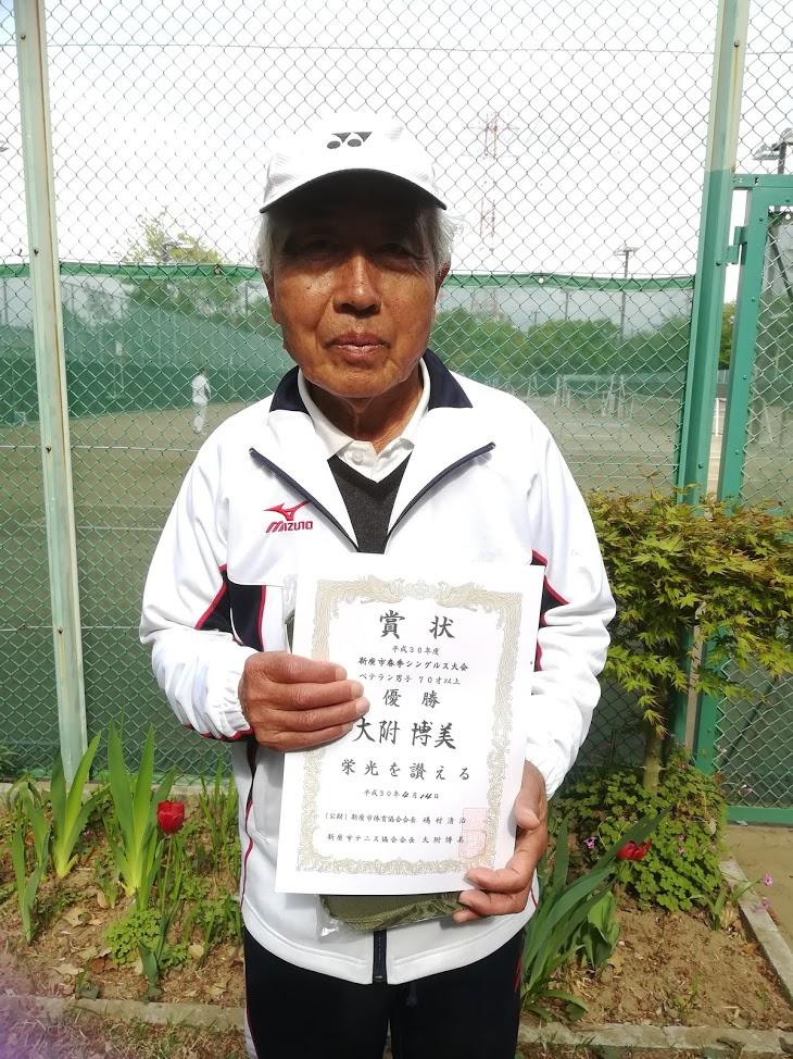 春季シングルス ベテラン男子70歳以上の部