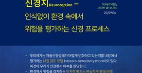 신경지, 자율신경계, 알렉산더테크닉