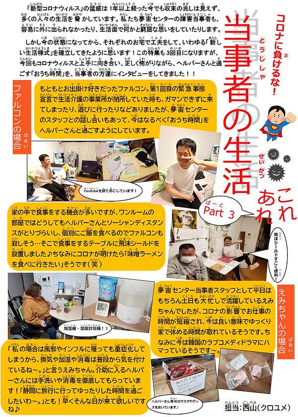 P7 YOUゆう当事者の生活③(クロユメ).jpg