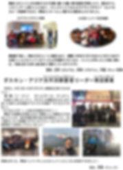 P9 ゆうゆうネット りんりん台湾報告会+ダスキン研修ナンさん.jpg