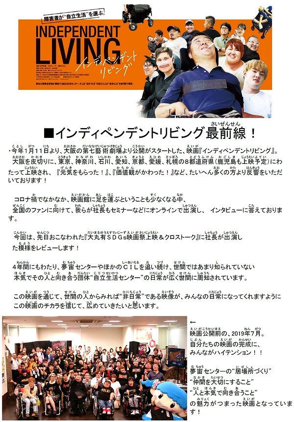 P2 インディぺンデントリビング最前線(じん).jpg