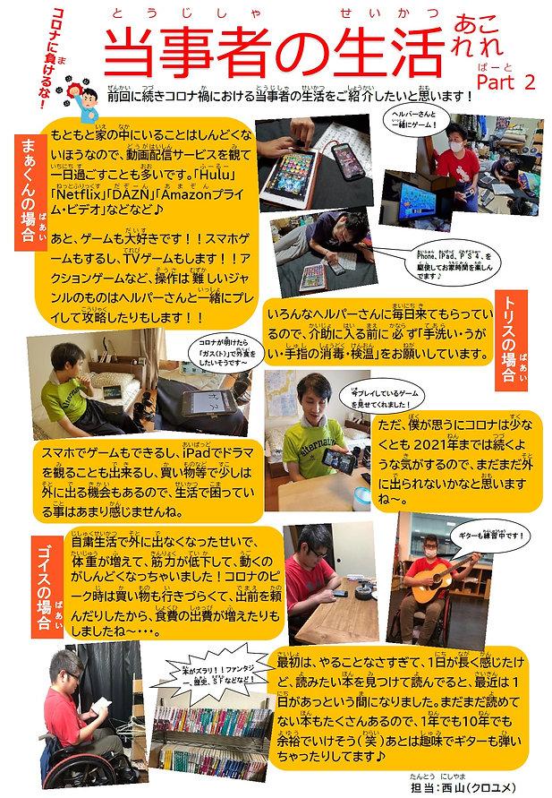 P10 YOUゆう当事者の生活②(クロユメ).jpg