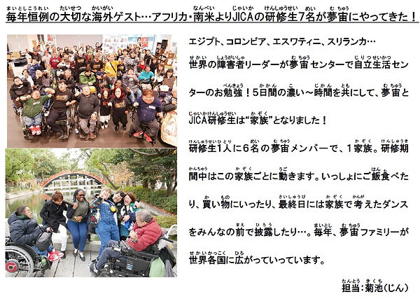 P6 JICA研修 半ページ (じん).jpg