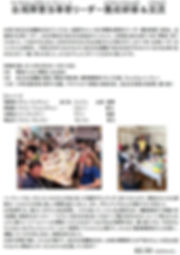 P6 台湾研修2019.9 えみ.jpg