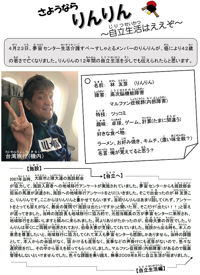 P8 りんりん記事.jpg