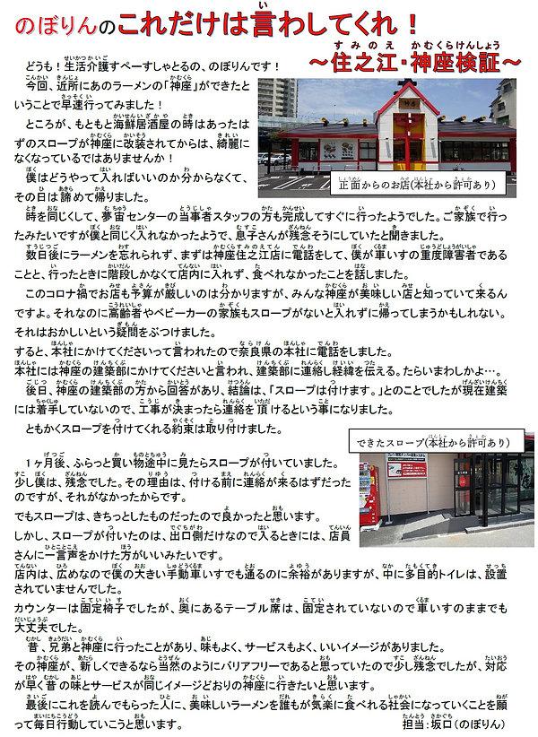 P14 ゆうゆうネット・神座バリアフリー問題.jpg