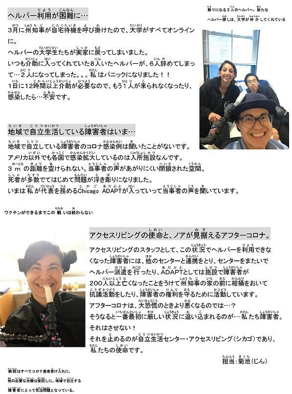 P3 ノアインタビュー.jpg