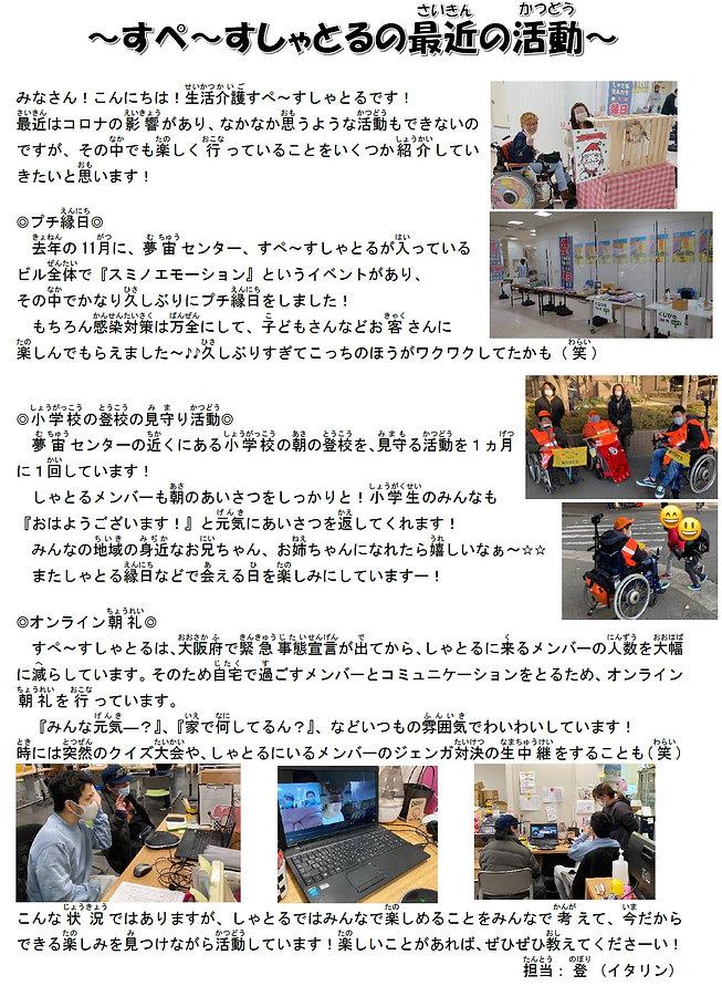 P10 ゆうゆうネット・しゃとるの最近の活動(イタリン).jpg