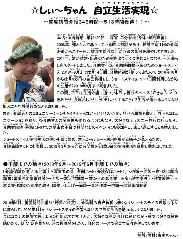 P5 一歩前進自立生活 しぃちゃん.jpg