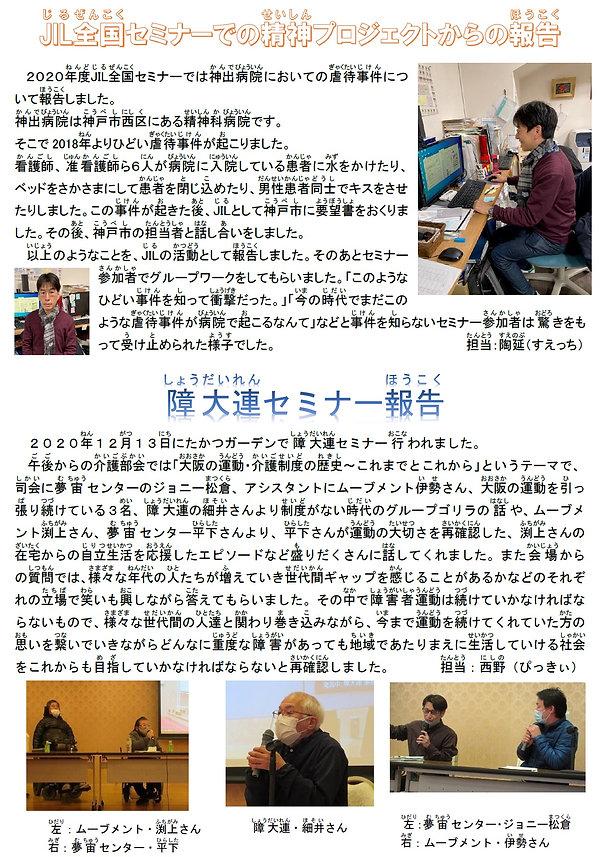 P5 ゆうゆうネット すえっち 障大連セミナー報告 ぴっきぃ.jpg