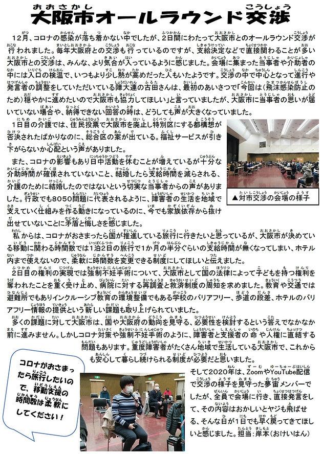 P8 大阪市オールラウンド交渉(おけいはん).jpg
