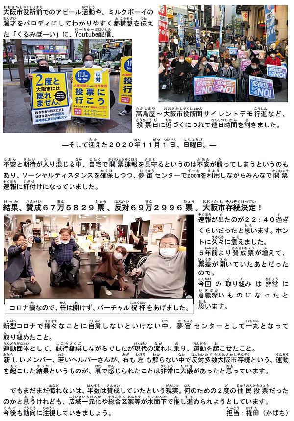 P3 ゆうゆうネット記事(かばち).jpg