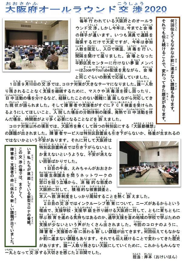 P7 2020年大阪府オールラウンド交渉(おけい.jpg