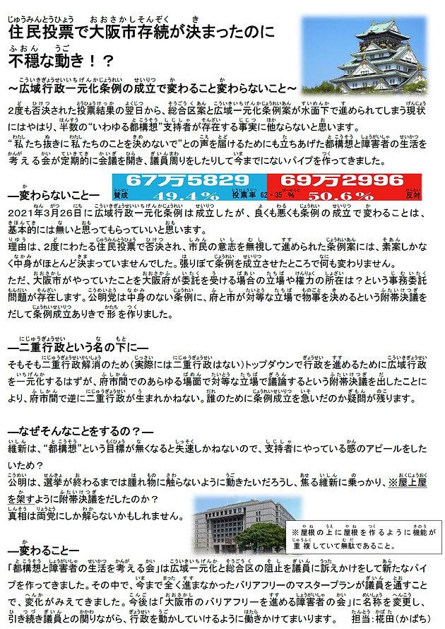 P11 (かばち)住民投票で大阪市存続が決まったのに.jpg