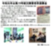 P7 台風19号募金記事 (チョッキ).jpg