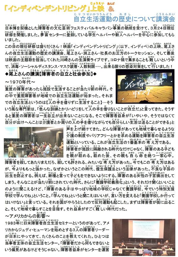 P4 現任研修 インディペ&尾上さん講演.jpg