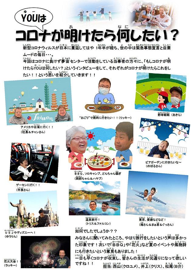 P13 YOUゆう記事「YOUはコロナが明けたら何したい?」(クロユメ).jpg