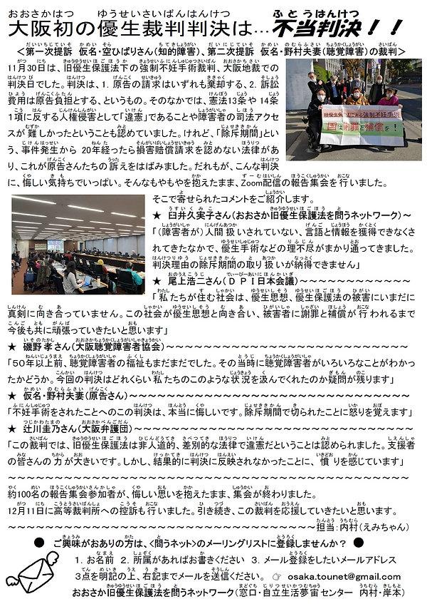 P4 2021.1優生裁判判決(えみちゃん).jpg