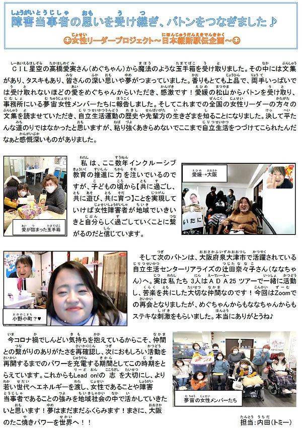 P6 性リーダープロジェクト ~日本縦断駅伝企画~(トミー).jpg