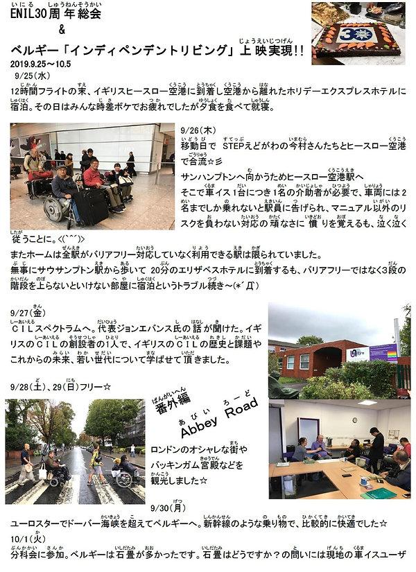 P2 ENIL30&ベルギーインディぺ(かばち).jpg