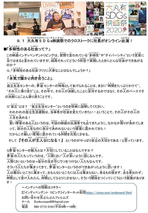 P3 インディぺンデントリビング最前線(じん).jpg