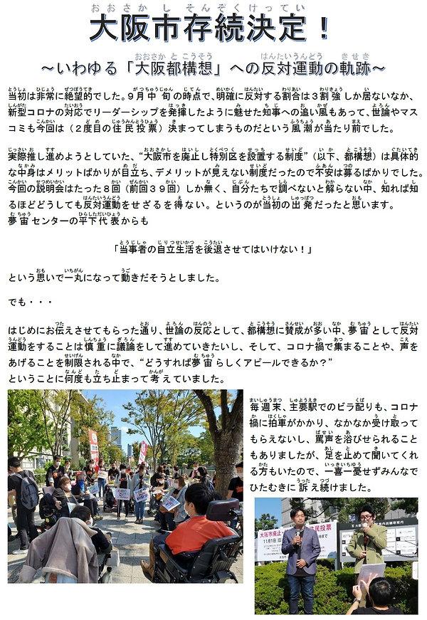 P2 ゆうゆうネット記事(かばち).jpg