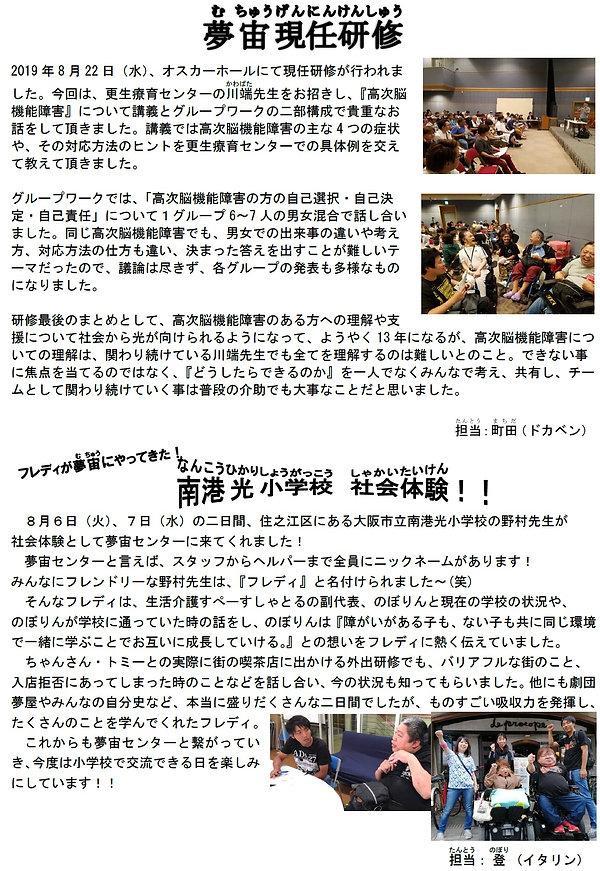 P8 現任研修 ドカベン&ゆうゆうネット 南港光小・社会体験 イタリンdocx.