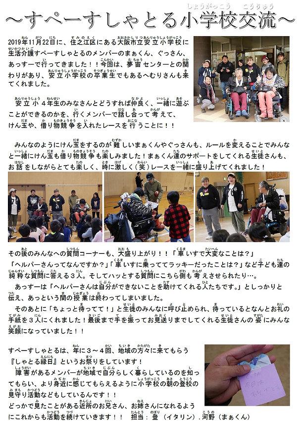 P14 ゆうゆうネット安立小交流・記事 イタリン.jpg