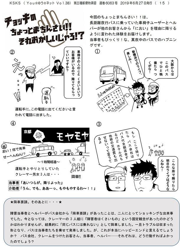 P15 漫画_edited.jpg