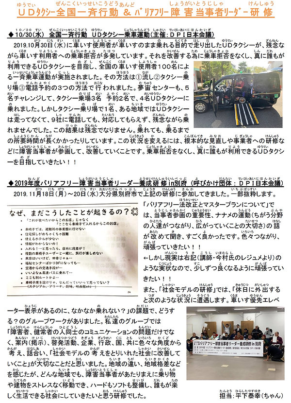 P10 2020-02月号UDタクシー行動&BFリーダーIN大分(ちゃん).j