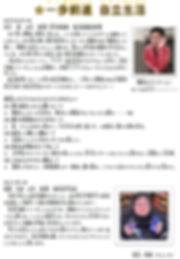 P9 一歩前進自立生活 2020年2月(チョッキ).jpg