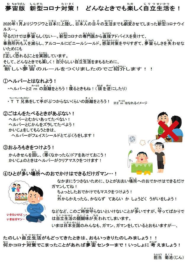 P8 夢宙版 新型コロナ対策(じん).jpg