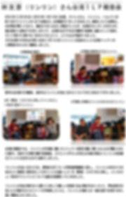 P8 ゆうゆうネット りんりん台湾報告会+ダスキン研修ナンさん.jpg