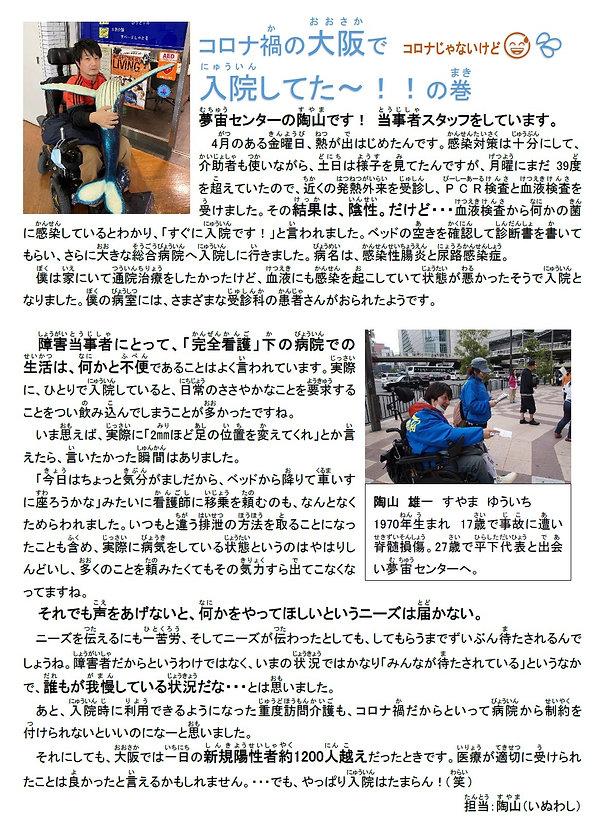 P12すやまさんの入院記事修正版.jpg