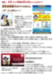 P2 ノアインタビュー.jpg