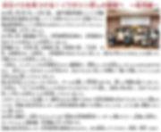 P11 WS応用編 夢宙通信えみ.jpg