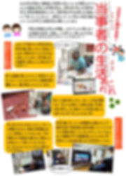 P4 当事者の生活.jpg