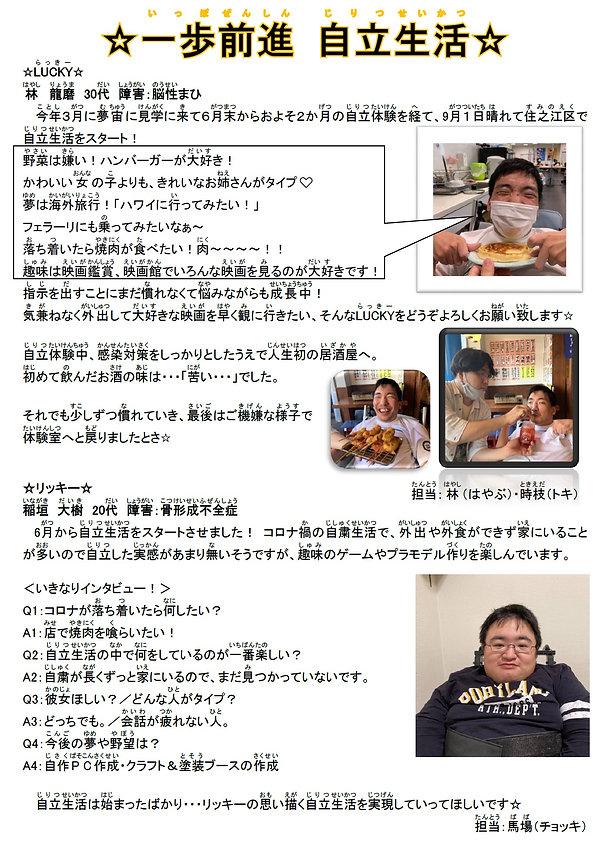P4 一歩前進自立生活ラッキー&リッキー はやぶ&トキ&チョッキ.jpg