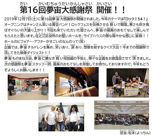 P7 第16回 夢宙大感謝祭開幕(担当よっちん).jpg