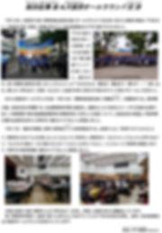 P11 2019-10月号総決起集会&オールラウンド交渉  ちゃん.jpg