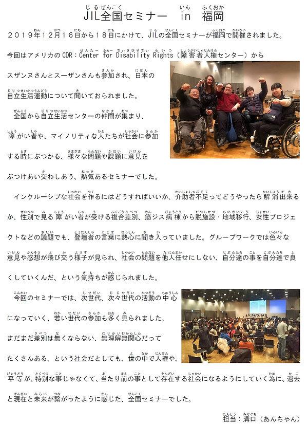 P5 JILセミナーin福岡(あんちゃん).jpg
