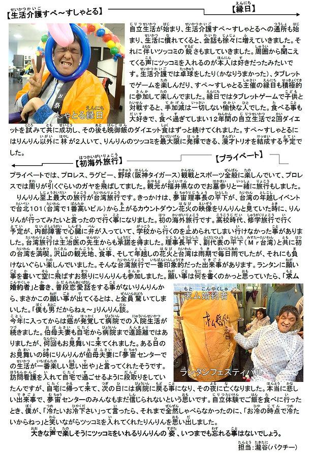 P9 りんりん記事.jpg