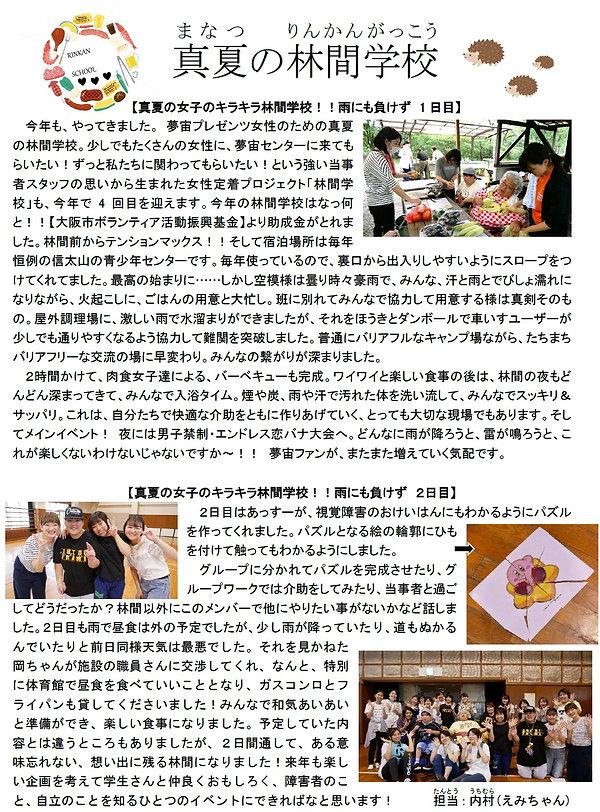P10 りんかん学校.jpg