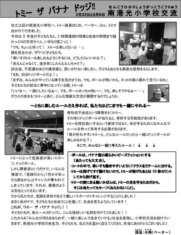 P6 トミーザバナナドッヂ.jpg
