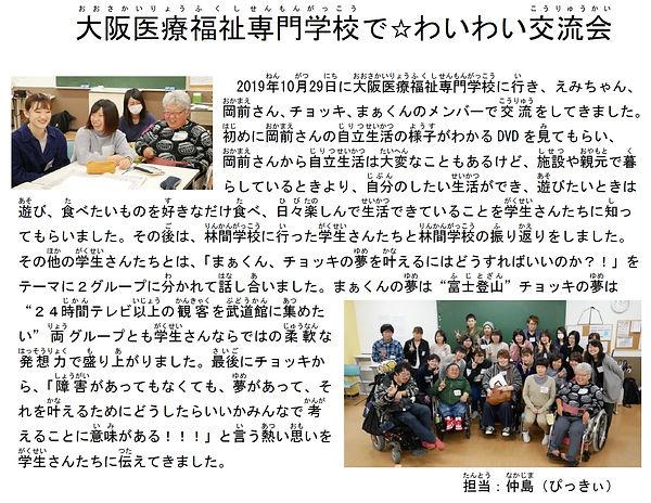 P11 学校交流 ぴっきぃ.jpg