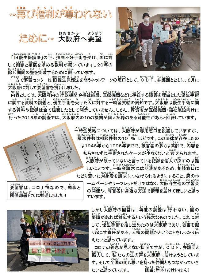 P10 大阪府への強制不妊手術に対する要望(おけいはん).jpg