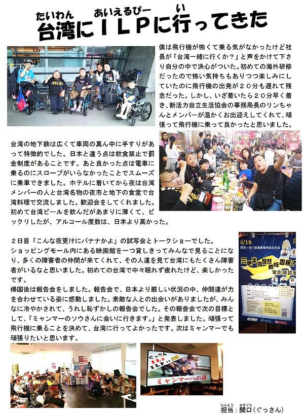 P7 台湾ILPに行ってきた2.jpg