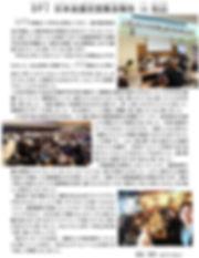 P12 DPI総会(おけいはん).jpg