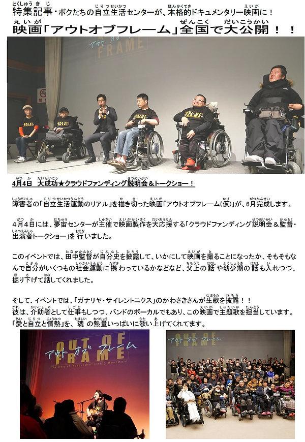 P2 映画『アウトオブフレーム』(じん).jpg