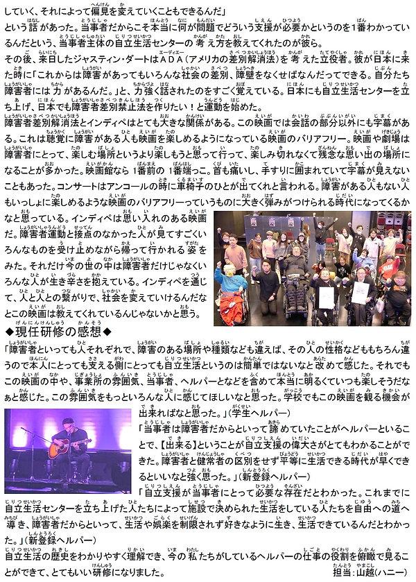 P5 現任研修 インディペ&尾上さん講演.jpg